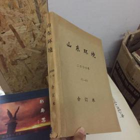 山东环境2000年(1~6)合订本