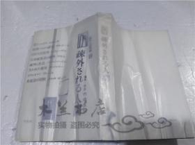 原版日本日文书 现代人の思想-9 疎外される人间 竹内良知 株式会社平凡社 1967年7月 32开平装