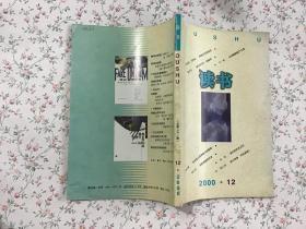读书 2000年 第12期