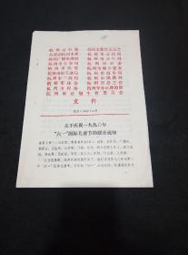 杭州市十九部门联合文件:关于庆祝1990年六一国际儿童节的联合通知
