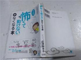 原版日本日文书 (やつぱリ怖くて动けない)がなくなる本 石原加受子 株式会社すばる舎 2012年6月 32开软精装