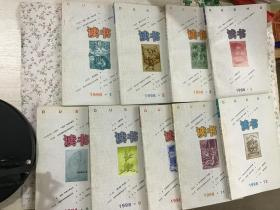 读书 1998年 ( 1、2、3、5 、8、9、10、 11 、12