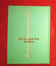 民国27年中央陆军军官学校第十三期第四分校学生总队同学录,静思斋影印本