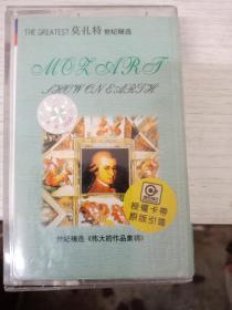 老磁带:莫扎特世纪精选