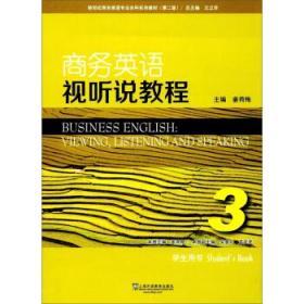 商务英语视听说教程学生用书3 正版 姜荷梅,王立非,孟庆亮,吴慧珍  9787544647373