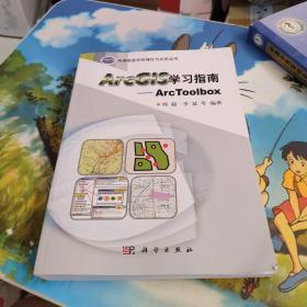 ArcGIS学习指南:ArcToolbox