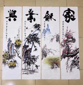 广西书协会员秦松青花鸟四条屏【家和业兴】尺寸140*35厘米*4幅一套包邮