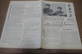 文革小报《职教战报》1967年4月30日