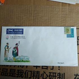 中国1999世界集邮展览2