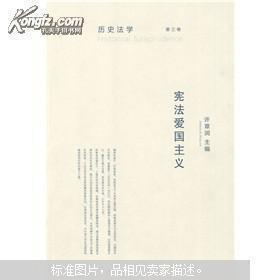 历史法学 第三卷 宪法爱国主义