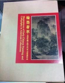 翰墨荟萃 美国收藏中国五代宋元书画珍品(4开函套装 豪华版)
