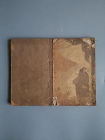 清代乾隆古籍善本《易宪》,两册四卷全