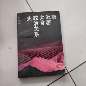 唐 吐蕃 大食政治关系史【作者签名赠送本,如图实物图】