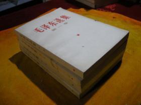 好品;普通版白皮本《毛泽东选集》1--4册,,-
