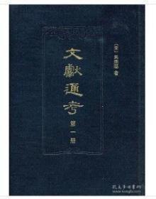 文献通考(全14册·共一箱)