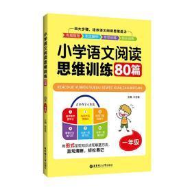 1年级小学语文阅读思维训练80篇