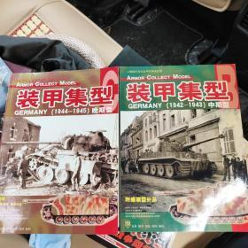 装甲集型 中期型 晚期型 带一张海报
