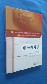 中医内科学:(新世纪第四版)