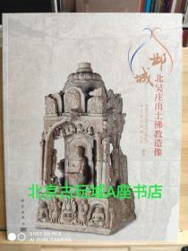 邺城北吴庄出土佛教造像