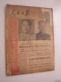 老报纸:人民日报1961年10月合订本(1-31日全)【编号61】