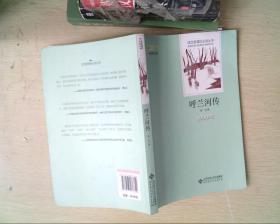 呼兰河传 语文新课标必读丛书 教育部推荐中小学生必读名著