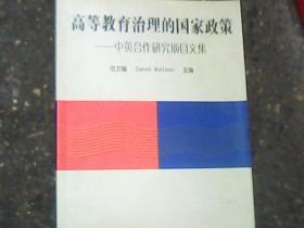 高等教育治理的国家政策——中英合作研究项目文集
