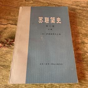 苏联简史 第二卷(上册)