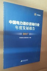 中国电力造价咨询行业年度发展报告2017