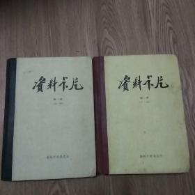资料卡片(第一册1--48期第二册49--96期)精装合订本(合售60元)