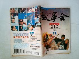 故事会1995/11