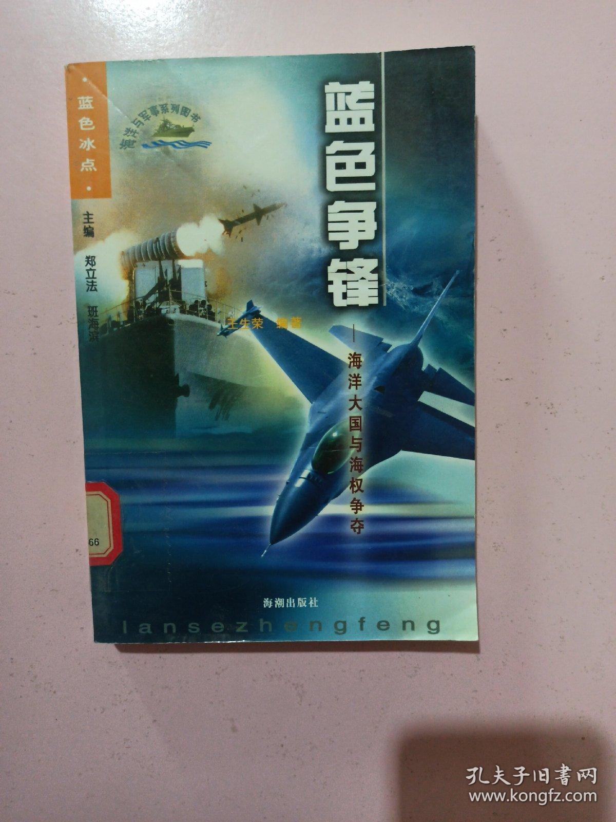 蓝色争锋:海洋大国与海权争夺