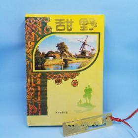 精装32开日记本(甜野)随书赠送精美书签