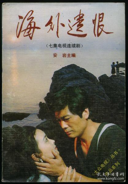 海外遗恨:七集电视连续剧