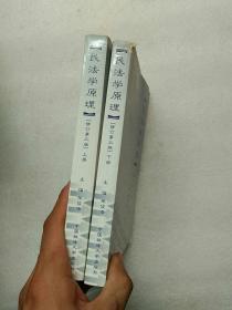 民法学原理【修订第三版】上下册【内页干净】现货