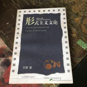 形式主義文論(李育中 舊藏).