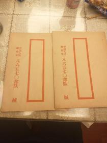 中国人民解放军信封