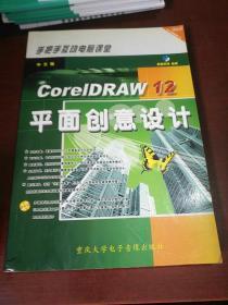 中文版CorelDRAW 12平面创意设计