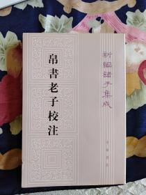 新编诸子集成~《帛书老子校注》
