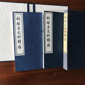 科布多史料辑存(一函两册全。中国文献珍本丛书,1988年影印)