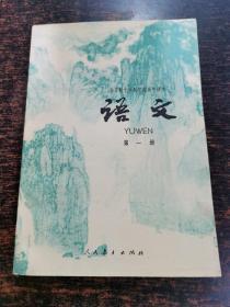 高中课本 语文第一册 (79年未用)
