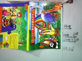 1997麦当劳着色月历 (12张赠券全)二月有点勾画--无破损