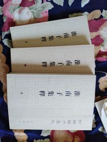 新编诸子集成~《淮南子集释》全三册