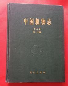 中国植物志:第九卷 第一分册
