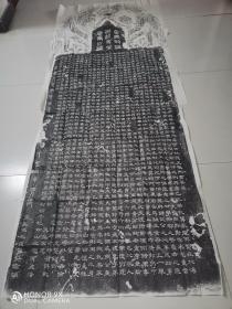 唐故中大夫福州刺史管府君(管元惠)神道碑并序