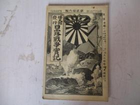 清末侵华史 日露战争实记【第26编】内有大量历史珍贵照片