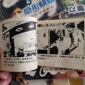 惊险侦探画丛一套15本