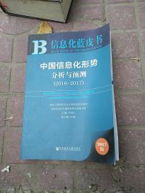 中国信息化形势分析与预测(2016~2017)
