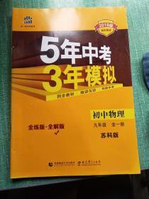 5年中考3年模拟初中物理9年级全一册苏科版  附有答案全解全析