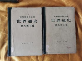世界通史 第九卷(上下册)