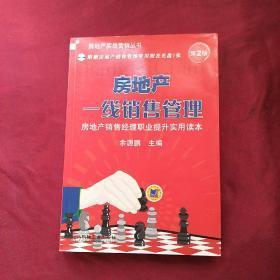 房地产实战营销丛书:房地产一线销售管理(第2版)无盘